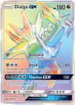 Sun and Moon Ultra Prism card 164