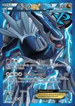 Black and White Plasma Blast card 99