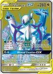 Pokemon Cosmic Eclipse card 220