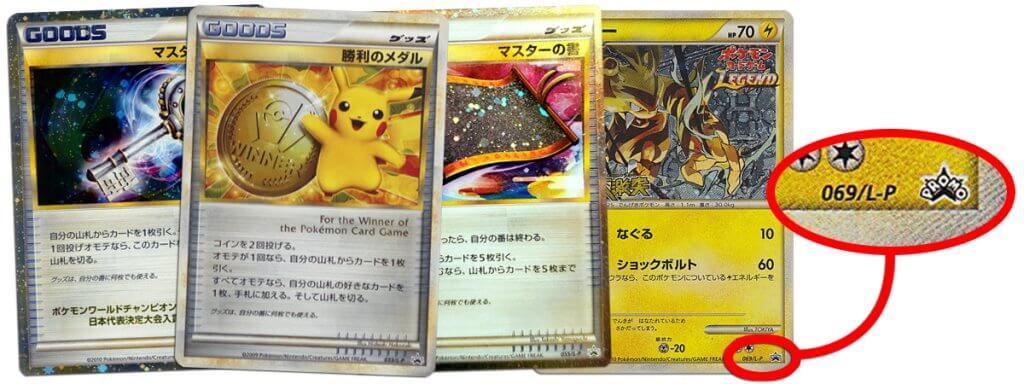 Valuable Japanese Promo set with L-P card numbers