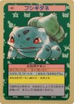 Bulbasaur Pokemon Topsun card number 001