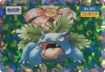 Venusaur Prism Holo Pokemon Topsun card number 003