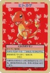 Charmander Pokemon Topsun card number 004