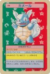 Wartortle Pokemon Topsun card number 008