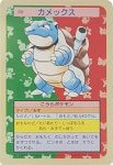 Blastoise Pokemon Topsun card number 009