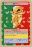 Kakuna Pokemon Topsun card number 014
