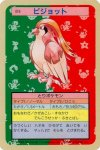 Pidgeot Pokemon Topsun card number 018