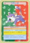 Rattata Pokemon Topsun card number 019