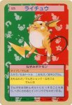 Raichu Pokemon Topsun card number 026