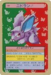 Nidoran Pokemon Topsun card number 032