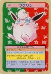 Wigglytuff Pokemon Topsun card number 040