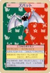 Zubat Pokemon Topsun card number 041