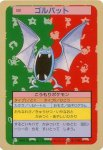 Golbat Pokemon Topsun card number 042