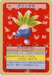 Oddish Pokemon Topsun card number 043