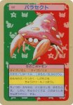 Parasect Pokemon Topsun card number 047