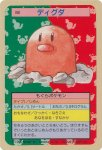 Diglett Pokemon Topsun card number 050