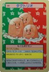 Dugtrio Pokemon Topsun card number 051