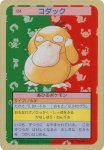 Psyduck Pokemon Topsun card number 054