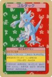 Golduck Pokemon Topsun card number 055