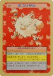 Primeape Pokemon Topsun card number 057