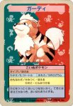 Growlithe Pokemon Topsun card number 058