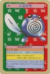 Poliwag Pokemon Topsun card number 060
