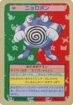 Poliwrath Pokemon Topsun card number 062
