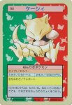 Abra Pokemon Topsun card number 063