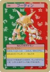 Alakazam Pokemon Topsun card number 065