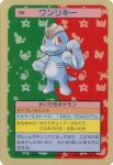 Machop Pokemon Topsun card number 066