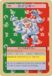 Machamp Pokemon Topsun card number 068