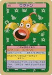 Weepinbell Pokemon Topsun card number 070