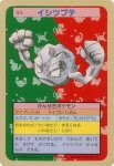 Geodude Pokemon Topsun card number 074