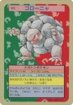 Golem Pokemon Topsun card number 076