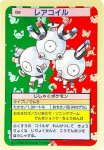 Magneton Pokemon Topsun card number 082