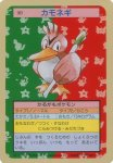 Farfetch'd Pokemon Topsun card number 083