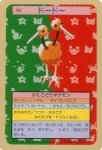 Doduo Pokemon Topsun card number 084