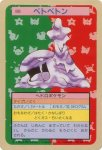 Muk Pokemon Topsun card number 089