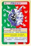 Cloyster Pokemon Topsun card number 091