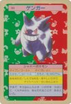 Gengar Pokemon Topsun card number 094