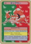 Kingler Pokemon Topsun card number 099