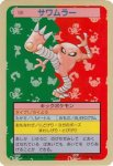 Hitmonlee Pokemon Topsun card number 106