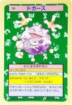 Koffing Pokemon Topsun card number 109