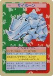 Rhyhorn Pokemon Topsun card number 111