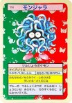Tangela Pokemon Topsun card number 114