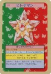 Staryu Pokemon Topsun card number 120