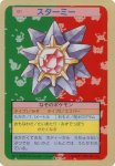 Starmie Pokemon Topsun card number 121