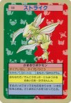 Scyther Pokemon Topsun card number 123