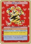 Electabuzz Pokemon Topsun card number 125