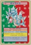 Gyarados Pokemon Topsun card number 130